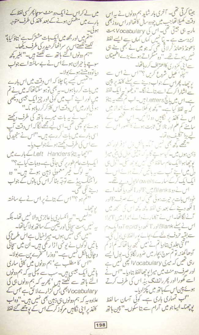 Novels By Farhat Ishtiaq