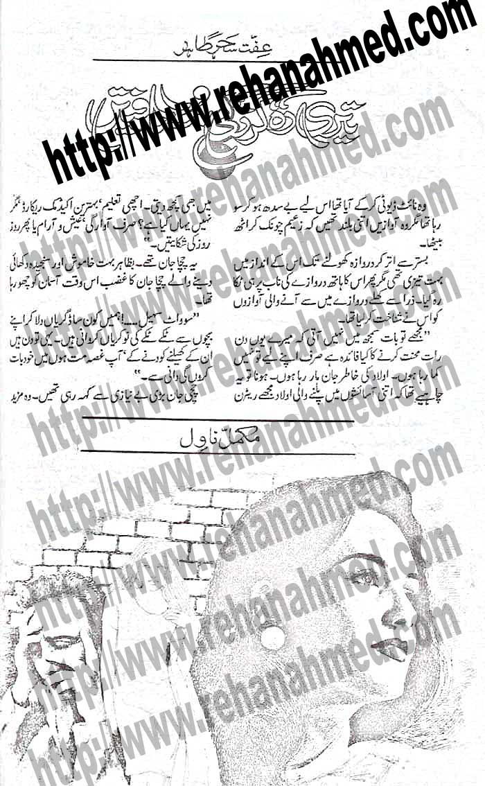 Novels By Effit Seher Tahir