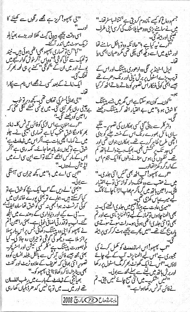 Novels By Rukhsana Nigar Adnan