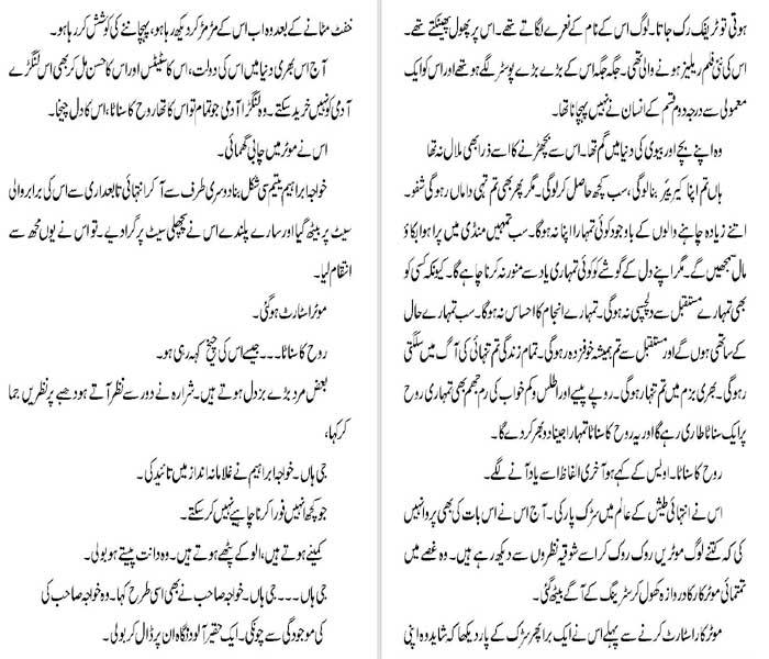 Novels By Bushra Rehman