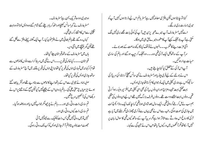 Novels By Sadia Aziz Afridi