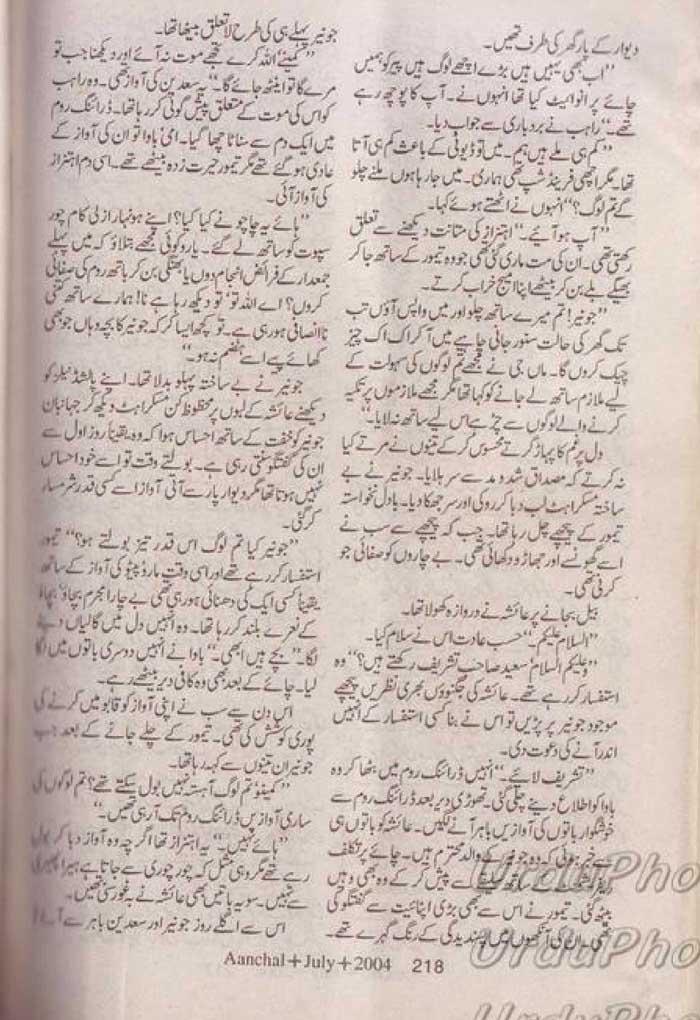 Novels By Rehana Aftab