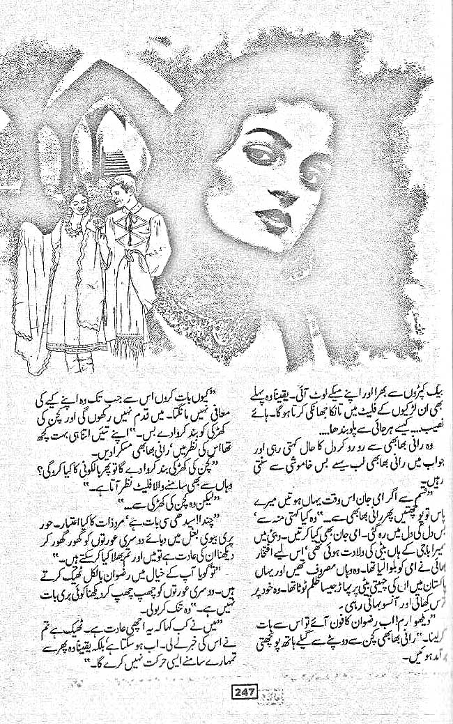 Novels By Roheela Khan