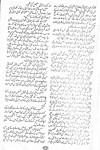 Ab Inkar Ka Mousam Nahin By Nabila Abrar Raja (21)